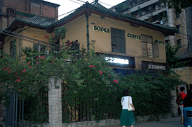 Photograph of Guangzhou Borges Libreria bookstore, taken in 2007.